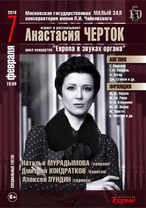 Анастасия Черток 7 февраля