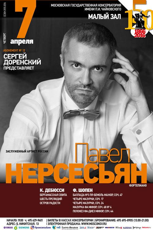 Сергей Доренский представляет…  Павел Нерсесьян (фортепиано)