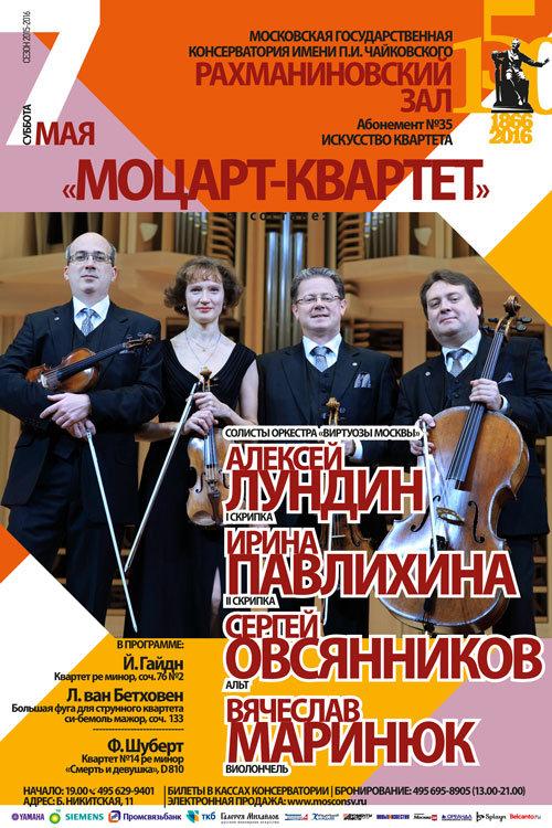 Моцарт-квартет