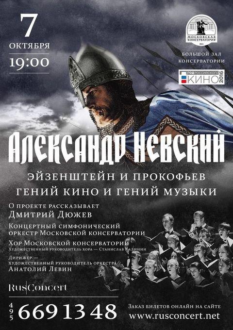 «Александр Невский». Эйзенштейн и Прокофьев