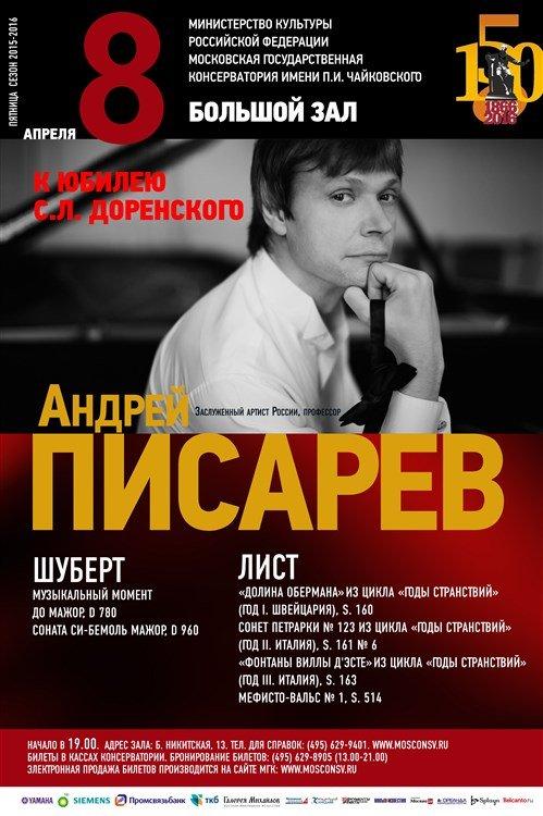 Андрей Писарев выступит с сольным концертом в БЗК 8 апреля