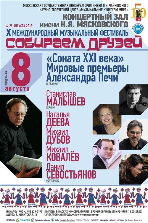 X международный музыкальный фестиваль  «Собираем друзей»  «Соната XXI века»  Мировые премьеры Александра Печи (Албания)
