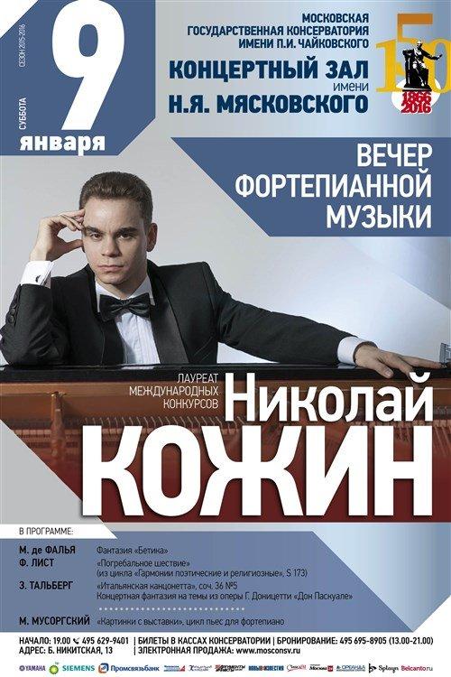 Николай Кожин