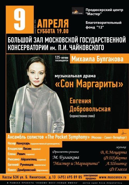 «Сон Маргариты», музыкальная драма  Евгения Добровольская  Ансамбль солистов «The Pocket Symphony»