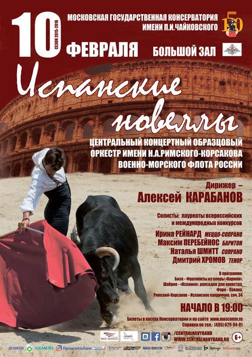 Алексей Карабанов в программе Испанские новеллы 10 февраля