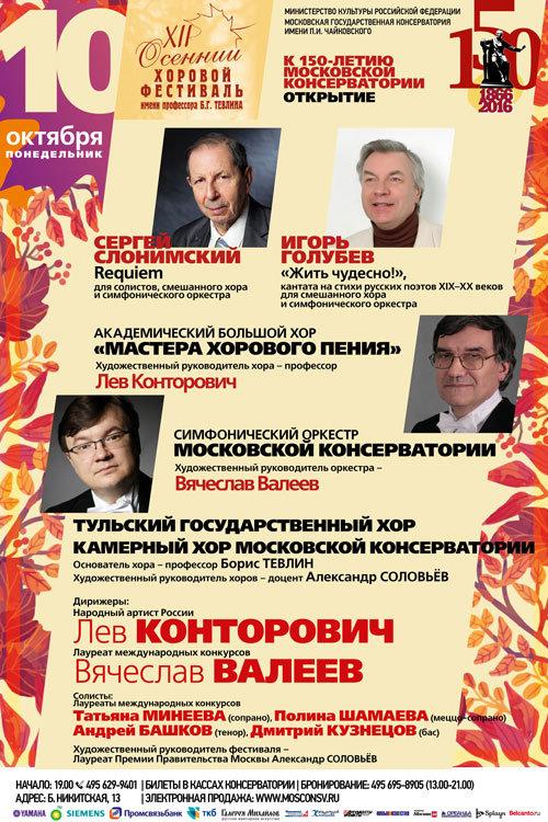 XII Международный осенний хоровой фестиваль имени профессора Б. Г. Тевлина