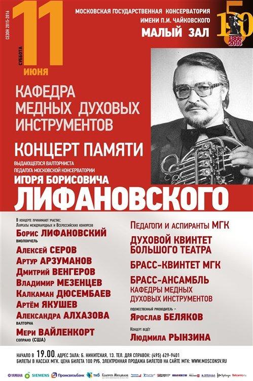 Концерт памяти выдающегося валторниста, педагога Московской консерватории  Игоря Борисовича Лифановского