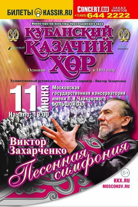 Песенная симфония Виктора Захарченко  К 205-летию Кубанского казачьего хора