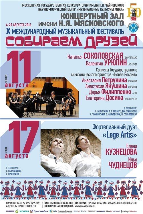 X международный музыкальный фестиваль  «Собираем друзей»  Вечер камерной музыки