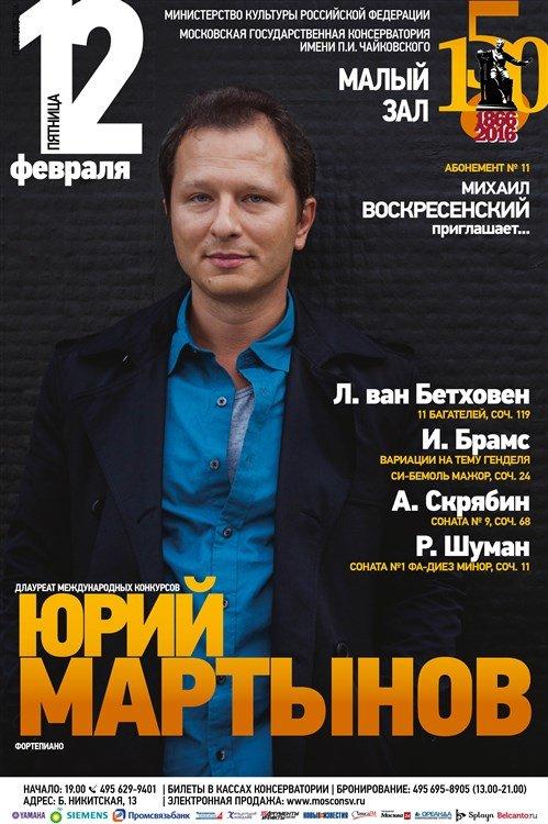 Юрий Мартынов сольный концерт в Малом зале 12 февраля