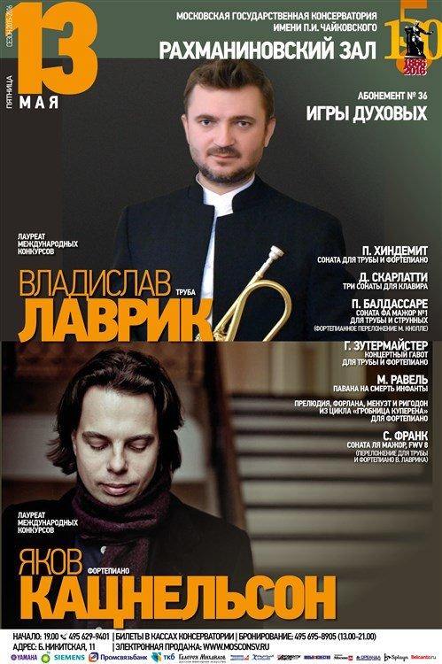 Владислав Лаврик, Яков Кацнельсон РЗК 13 мая