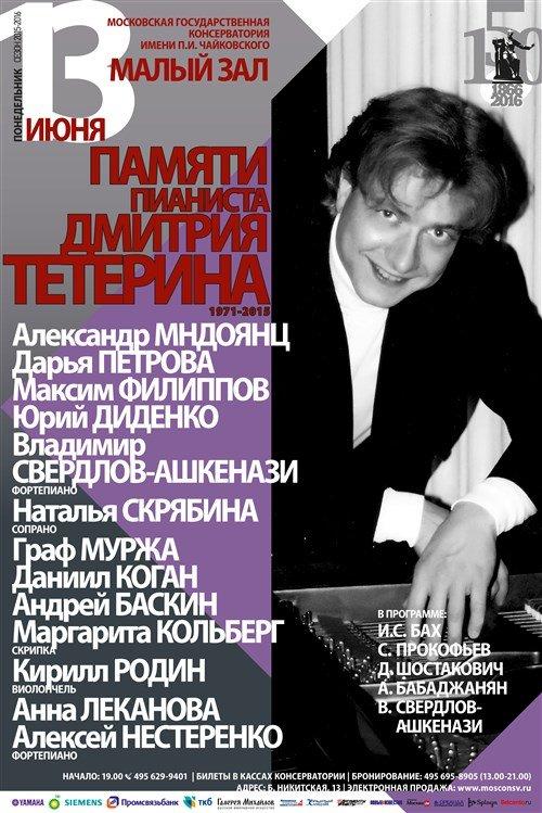 Памяти пианиста Дмитрия Тетерина (1971-2015)