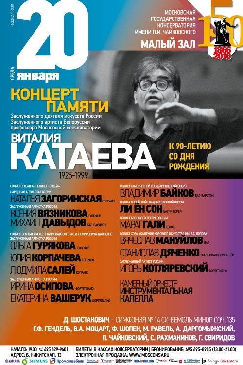 Концерт памяти Виталия Катаева 20 января 2016 года