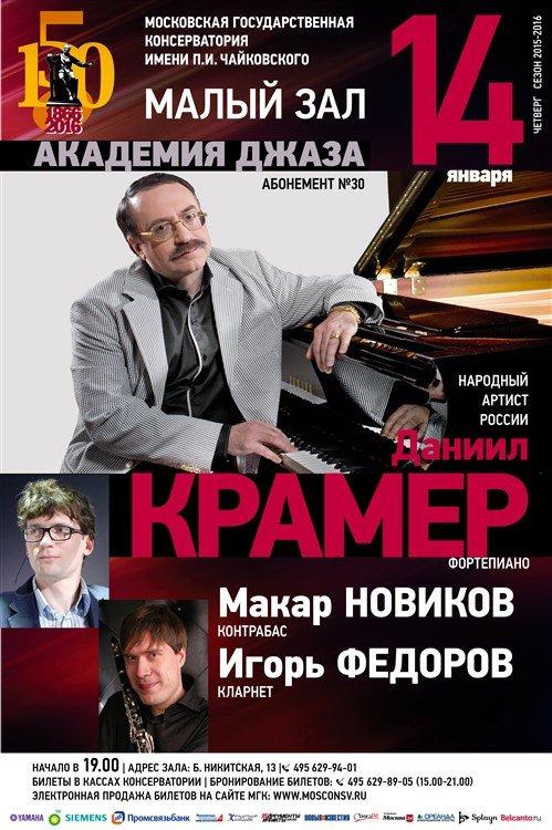 Даниил Крамер Академия джаза
