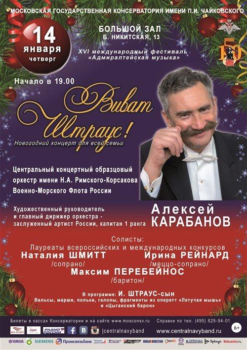Алексей Карабанов Виват, Штраус!