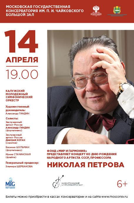 Николай Петров концерт памяти 14 апреля 2016 года