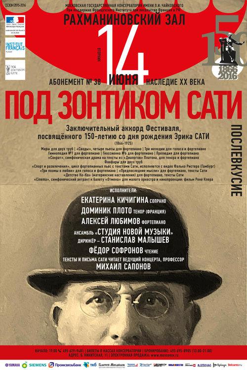 «Под зонтиком Сати» – Послевкусие  Заключительный аккорд Фестиваля, посвящённого 150-летию со дня рождения Эрика Сати
