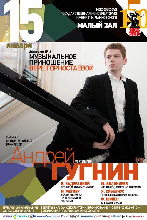 Андрей Гугнин Музыкальное приношение Вере Горностаевой