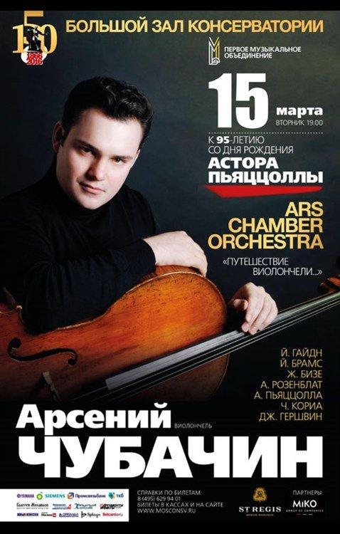 Арсений Чубачин
