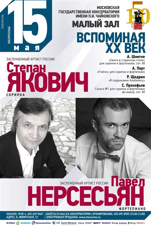 «Вспоминая ХХ век»  Степан Якович (скрипка)  Павел Нерсесьян (фортепиано)