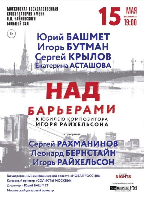 «Над барьерами»  Игорь Райхельсон. Авторский юбилейный концерт