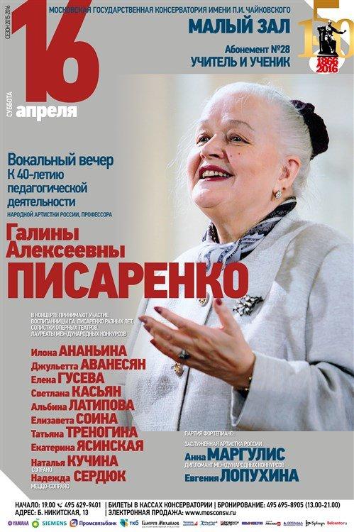 Галина Писаренко и ученики