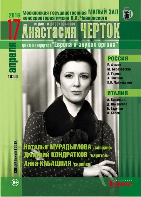 Анастасия Черток в Малом зале консерватории 17 апреля 2016