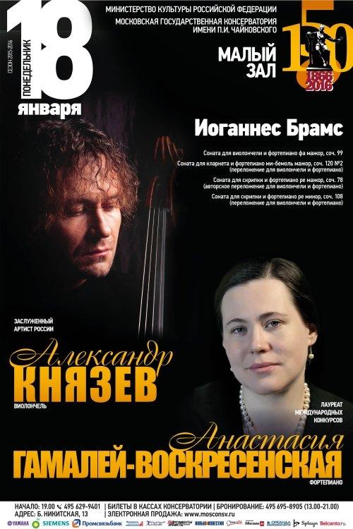 Александр Князев и Анастасия Гамалей
