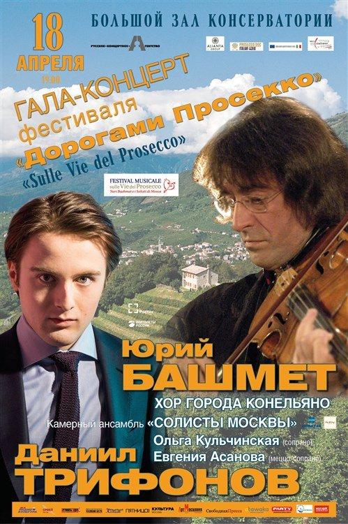 гала-концерт фестиваля  «Дорогами Просекко» с участием Даниила Трифонова и Юрия Башмета