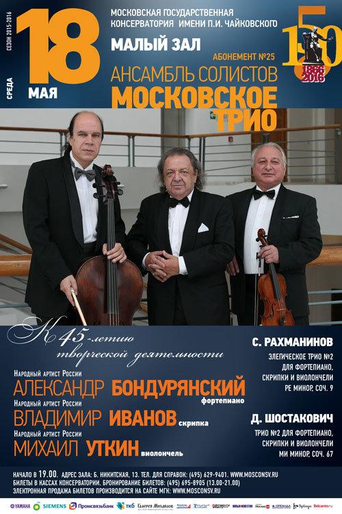 Московское трио 18 мая Малый зал
