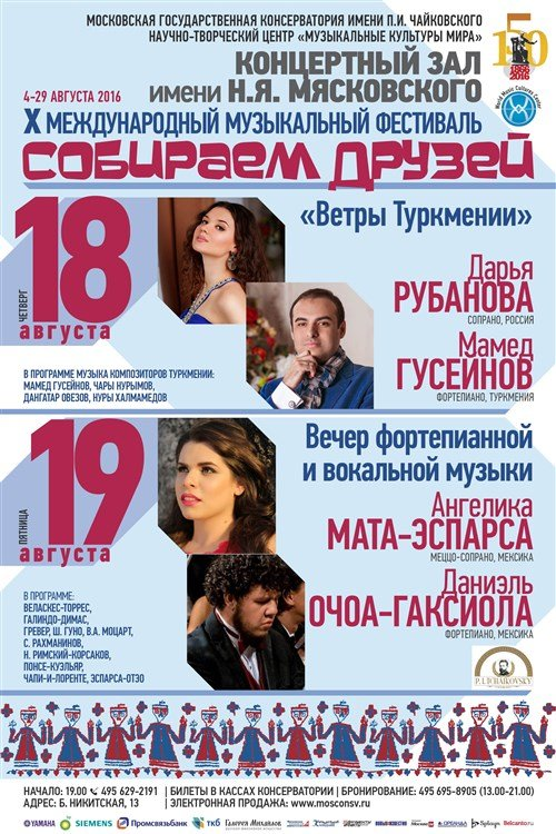 X международный музыкальный фестиваль  «Собираем друзей»  «Ветры Туркмении» Музыка композиторов Туркмении
