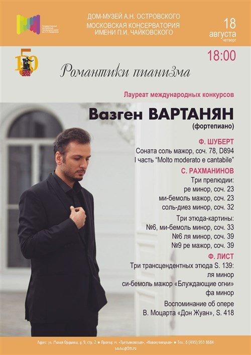 Романтики пианизма  Лауреат международных конкурсов  Вазген Вартанян (фортепиано)