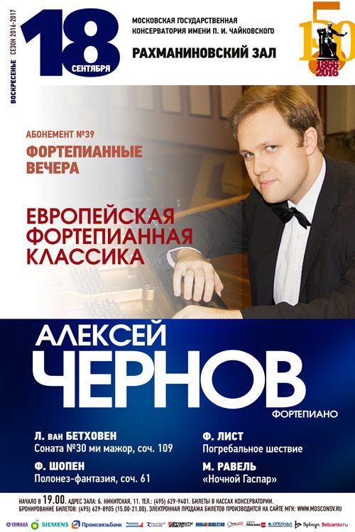 Европейская фортепианная классика  Алексей Чернов (фортепиано)