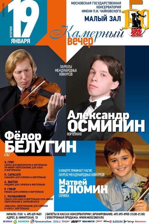 Камерный вечер с Федором Белугиным и Александром Осмининым