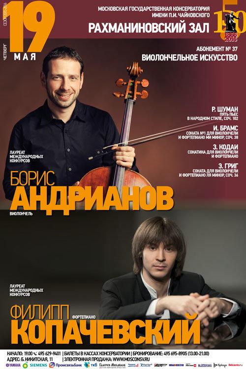 Виолончельное искусство  Борис Андрианов (виолончель)  Филипп Копачевский (фортепиано)
