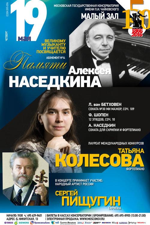 Памяти Алексея Наседкина