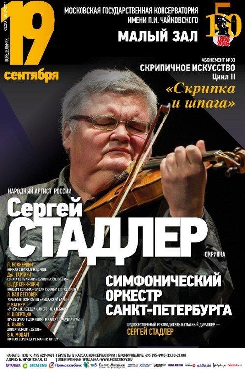 Сергей Стадлер 19 сентября Малый зал МГК