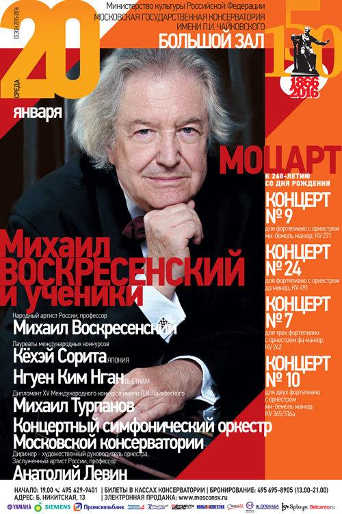 Михаил Воскресенский к 260-летию Моцарта