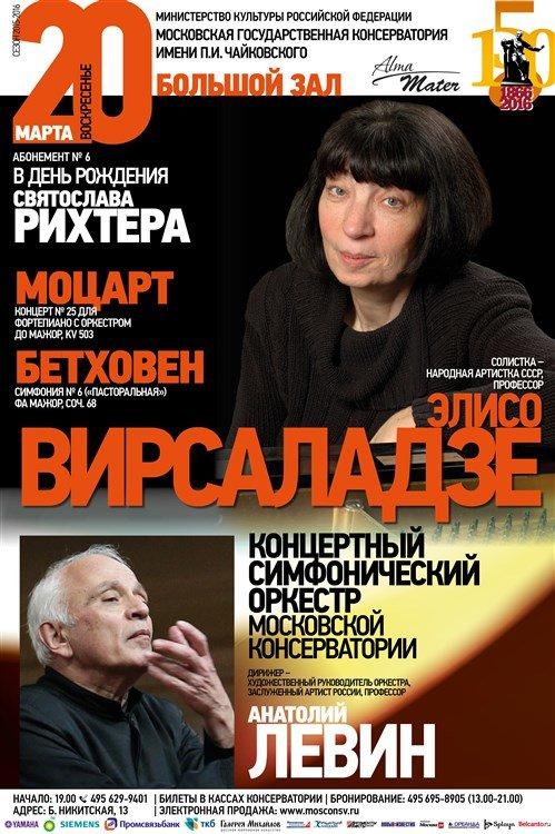 Элисо Вирсаладзе выступит 20 марта в БЗК