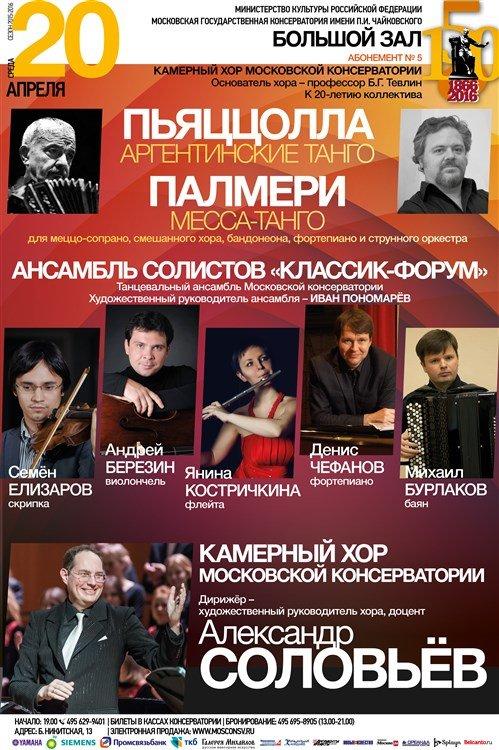 Камерный хор Московской консерватории  К 20-летию коллектива