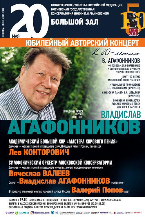 Юбилей Владислава Агафонникова в Московской консерватории