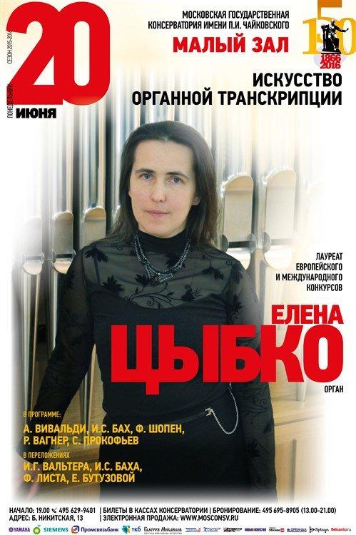 Искусство органной транскрипции   Елена ЦЫБКО (орган)