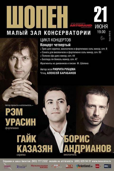 Цикл концертов «Шопен (1810–1849)»  Концерт четвёртый:  Камерные произведения Фридерика Шопена