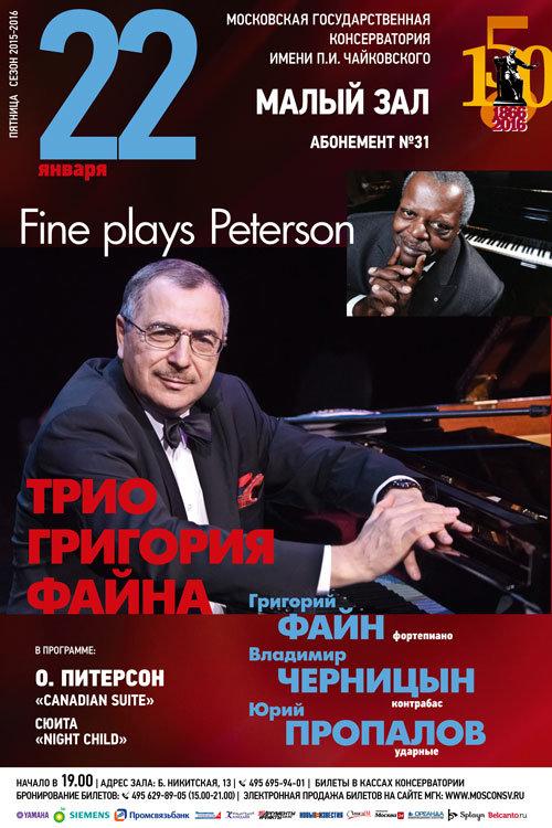 Григорий Файн и его трио играют Петерсона