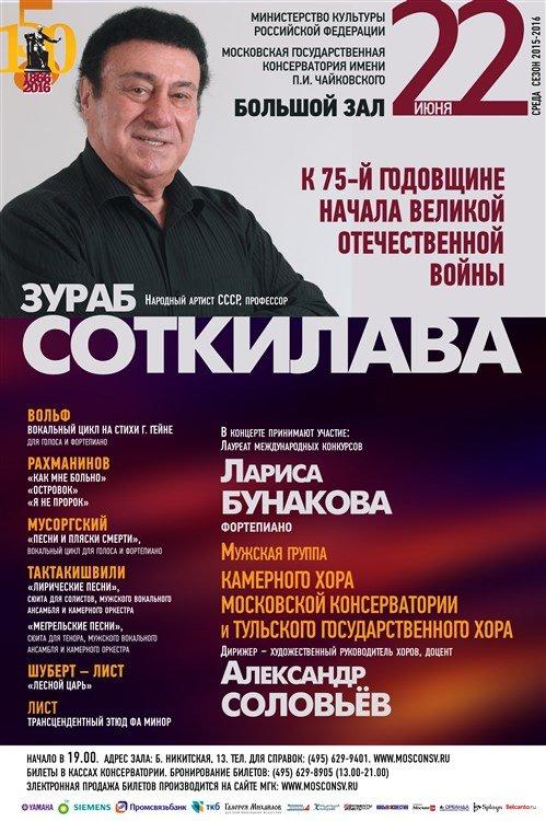 К 75-й годовщине начала Великой Отечественной Войны  Зураб Соткилава