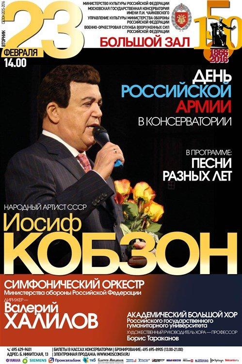 День Российской Армии в консерватории