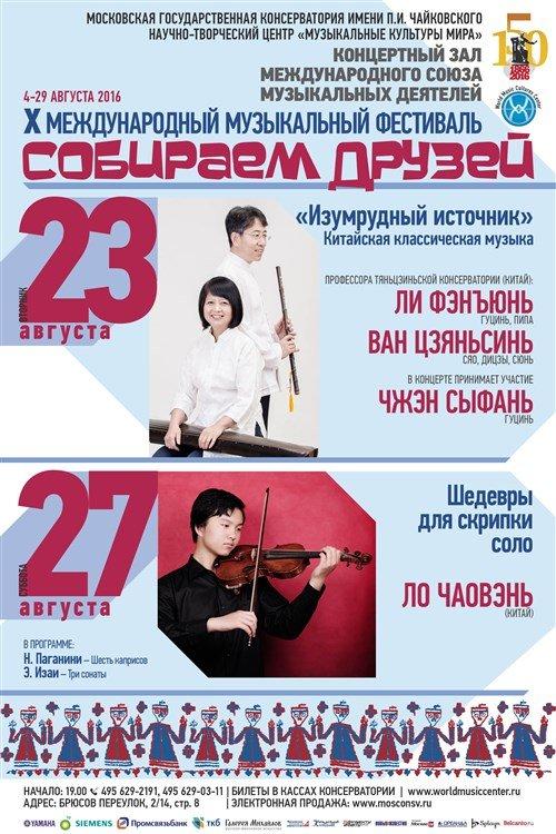 X международный музыкальный фестиваль  «Собираем друзей»  «Изумрудный источник»  Китайская классическая музыка