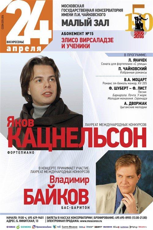 Яков Кацнельсон и Владимир Байков в Малом зале МГК 24 апреля