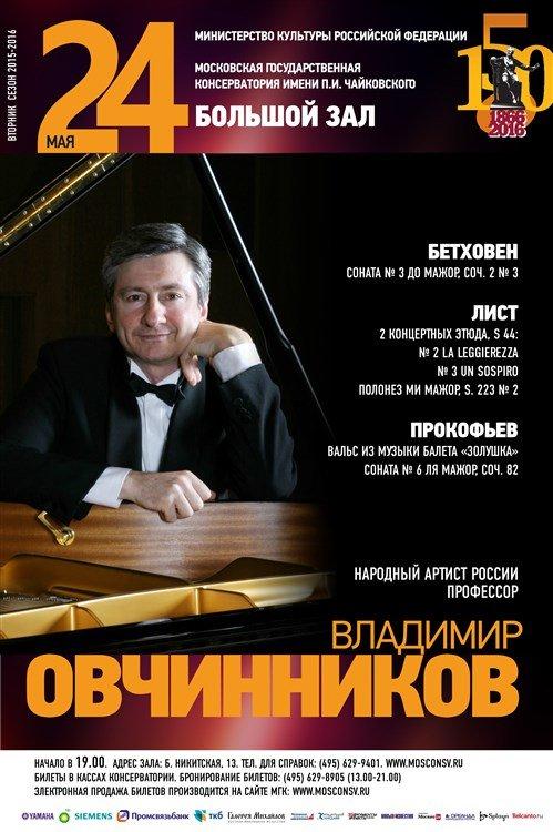 сольный концерт народного артиста России Владимира Овчинникова