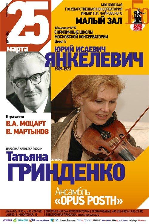 Татьяна Гринденко выступит 25 марта в Малом зале МГК